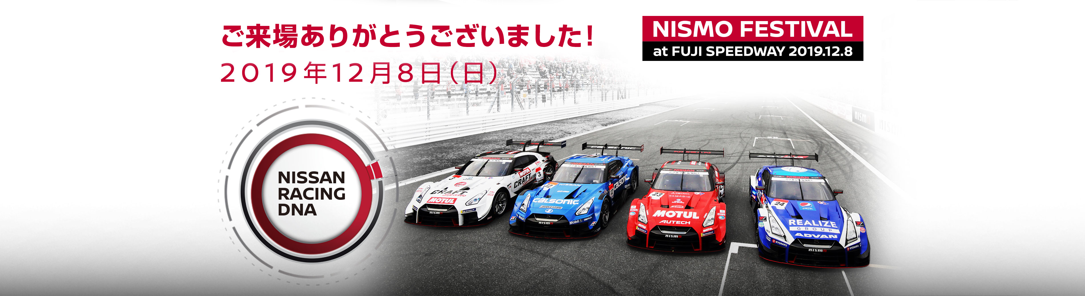 NISMO FESTIVAL at FUJI SPEEDWAY 2019.12.8 今年も開催決定!!2019年12月8日