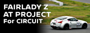 FAIRLADY Z AT PROJECT For CIRCUIT
